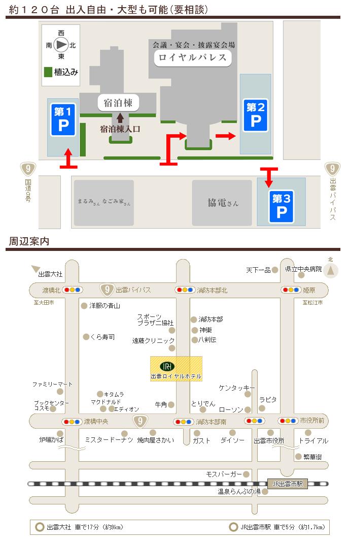 出雲 大社 近く の ホテル