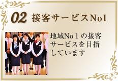 2.接客サービスNo1